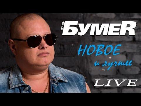 БумеR - Новое и Лучшее / КОНЦЕРТ LIVE 2017