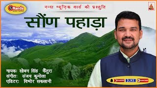 Soun Pahada | New Uttarakhandi Song | Soban Singh Kaintura | Latest Garhwali song