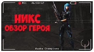 Quake Champions обзор героя Nix. История Никс.  Quake Champions Видео.