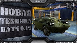 Новая техника в 0.19 [часть 1] -  вкратце о каждой машине | Armored Warfare: Проект Армата