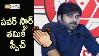 Pawan Kalyan Superb Tamil Speech @Janasena Press Meet in Chennai