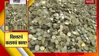 साई संस्थानची चिल्लर घेण्यास बँकेचा नकार   आता या सुट्या पैशांचं करायचं काय ?-TV9