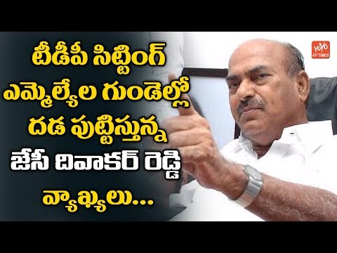 JC Diwakar Reddy Shocking Comments On TDP Party Leaders | AP Elections 2019 | Chandrababu | YOYO AP