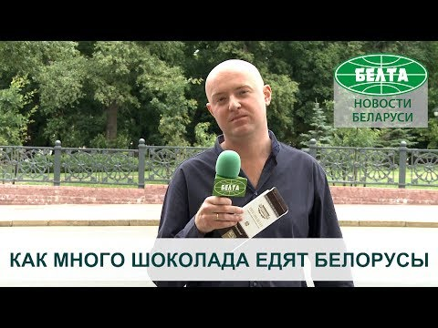 Как много шоколада едят белорусы