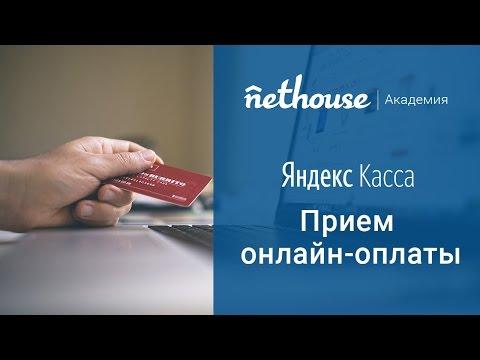 Nethouse.Академия: Прием онлайн-оплаты