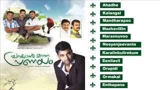 Pranayam - Parayan Maranna Pranayam Vol 5 - Mappilapattukal - Malayalam