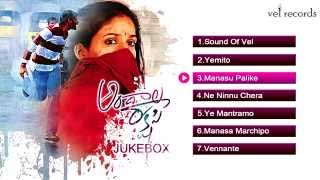 Andala Rakshasi - Andala Rakshasi | Telugu Movie Full Songs | Jukebox - Vel Records