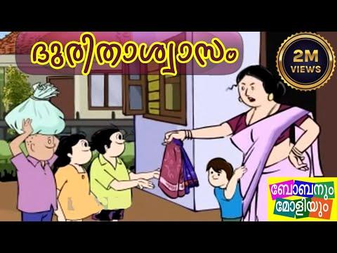 Bobanum Moliyum Comedy - Dhurithashvasam