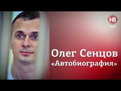 """Олег Сенцов, """"Автобиография"""""""