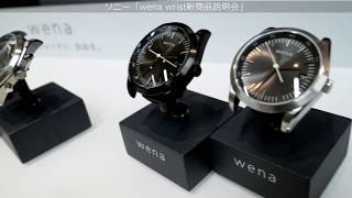 SONYが「wena wrist」のメタルバンドの「wena wrist pro」とスポーティなデザインの「wena wrist active」を発売