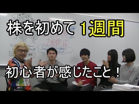 【おしえて株Tube#17】株を初めて1週間!初心者大学生がかんじたこと