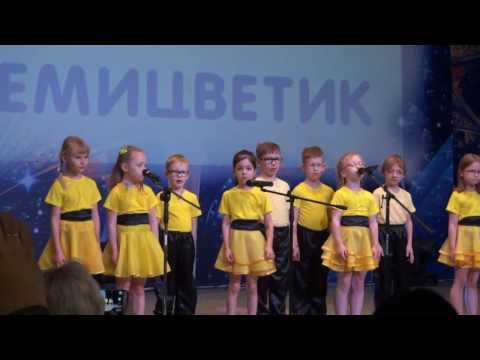 Городской фестиваль Семицветик, коллектив Карусель, 20.03.17