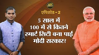 100 Smart City बनाने के Modi Government के दावे का क्या हुआ?Hardeep Puri।Mission। Zamini Haqiqat Ep2