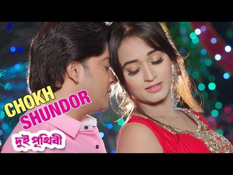 Chokh Sundor | Dui Prithibi (2015) | Full Video Song | Shakib Khan | Ahona