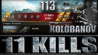 ТЯЖЕЛЫЙ ТАНК 113 медаль Колобанова, 11 фрагов. Л. Зигфрида - лучший бой 113 World of Tanks.