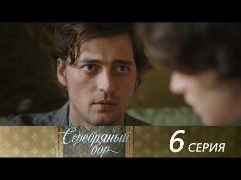 Серебряный бор. 6 серия