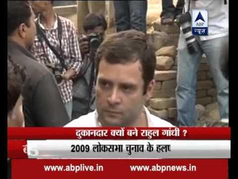 Know why did rahul Gandhi turn into a 'shopkeeper'