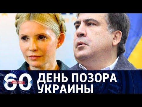 60 минут. День позора Украины: чем обернется прорыв Саакашвили? От 11.09.17