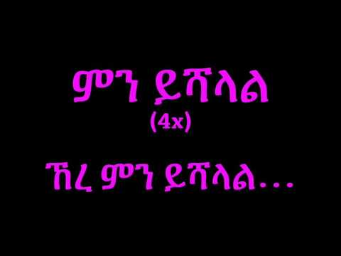 Emebet Negasi Min Yeshalal **LYRICS**