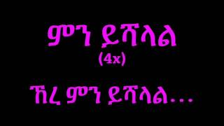 Emebet Negasi - Min Yeshalal ምን ይሻላል (Amharic With Lyrics)