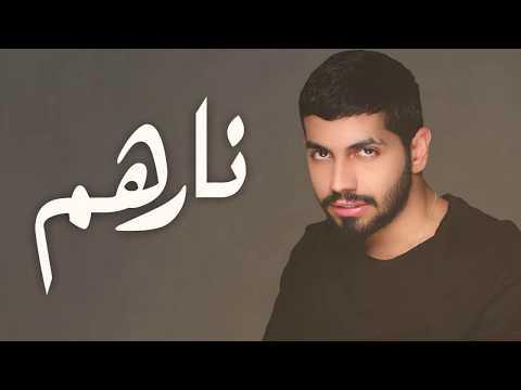Download  محمد الشحي - نارهم حصرياً | 2018 Gratis, download lagu terbaru