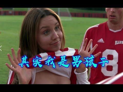 【大開演戲】小姐姐你好,我是你的球迷!