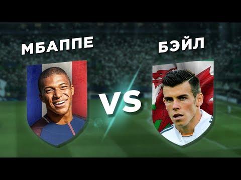 РЕАЛ-ПСЖ: БЭЙЛ vs МБАППЕ - Один на один