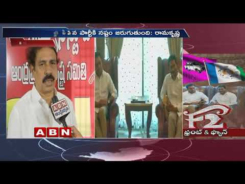 AP CPI State President Ramakrishna slams KCR over Federal Front Meetings | ABN Telugu