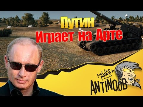 ПУТИН ИГРАЕТ НА АРТЕ World Of Tanks (wot)