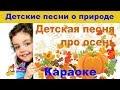 Детская песня про осень Караоке mp3