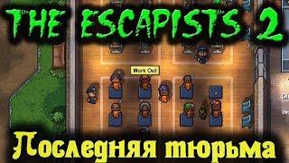 Космическая тюрьма на астероиде - The Escapists 2 Стрим