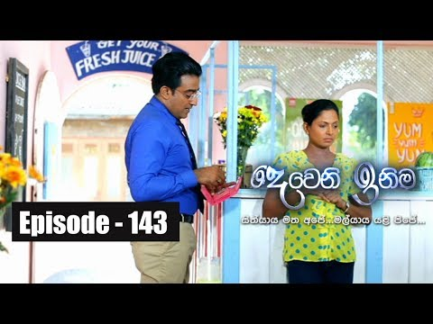 Deweni Inima  | Episode 143 23rd August 2017