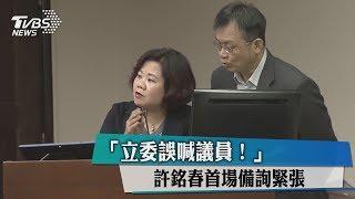 「立委誤喊議員!」勞動部長許銘春首場備詢緊張