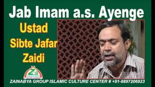 Jab Imam a s  Ayenge Ustad Sibte Jafar Zaidi Shaheed Manqabat Soz Salam Marsia Nauha  sibte jaffer