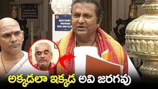 Actor Mohan Babu Indirect Comments on Tirumala Issue | Ramana Deekshitulu | Filmylooks