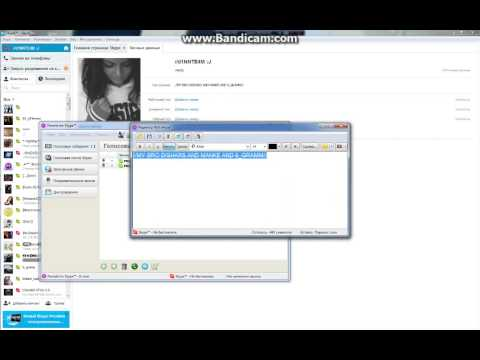 Как сделать статус в скайпе