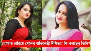 কোথায় হারিয়ে গেলেন অভিনেত্রী ইশিতা? কি করছেন তিনি ? Bangladeshi TV Actress Ishita  Bangla News Today