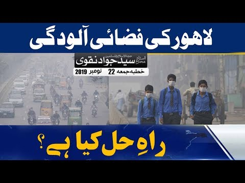 Lahore Ki Fizai Aaloodgi, Rah-e-Hal kia hai?  | Ustad e Mohtaram Syed Jawad Naqvi