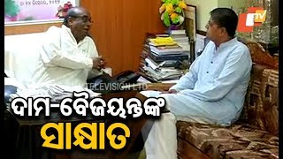 Former MP Jay Panda meets Damodar Rout for first time after the ex minister's expulsion from BJD