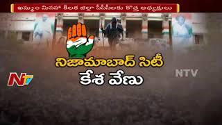 తెలంగాణ కాంగ్రెస్ లో పదవుల పందేరం | ఖమ్మం మినహా కీలక జిల్లా పీసీసీలకు కొత్త అధ్యక్షులు | NTV
