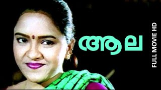 Veeraputhran - Malayalam Romantic Movie | Aala Full Movie | Ft. Sharmili, Divyasree,
