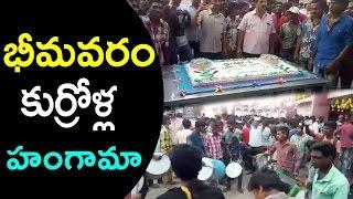 Bahubali 2 Prabhas Fans At Bhimavaram | Prabhas Fans Celebrations Bhimavaram
