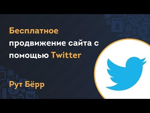 Бесплатное продвижение сайта с помощью Twitter