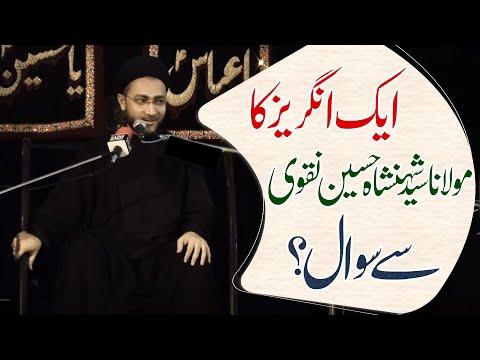 Aik Angraiz Ka Maulana Syed Shahenshah Hussain Naqvi Sy Suwal..?? | 4K