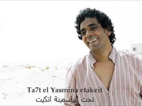 Mohamed Mounir - ta7t el yasmina with lyrics