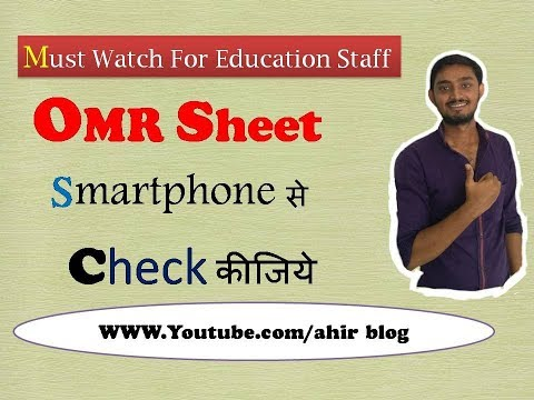 How To Check OMR Sheet with Smartphone in Hindi @ ahir blog youtubw