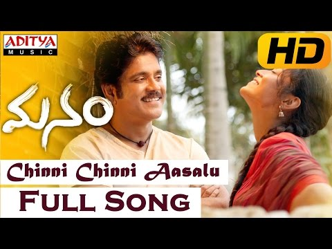 Chinni Chinni Aasalu Full Video Song || Manam Video Songs || Nagarjuna, Shreya