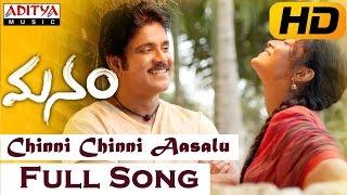 Chinni Chinni Aasa - Chinni Chinni Aasalu Full Video Song || Manam Movie || Nagarjuna, Shreya