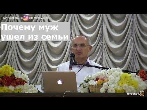 Торсунов О Г  Почему муж ушел из семьи