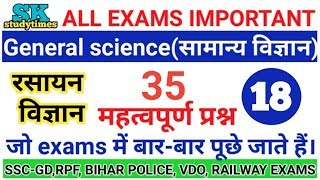 Top 35 questions |general science| for RPF,ALP CBT-2,SSC-GD,VDO,MTS,CHSL,all competitive exams......